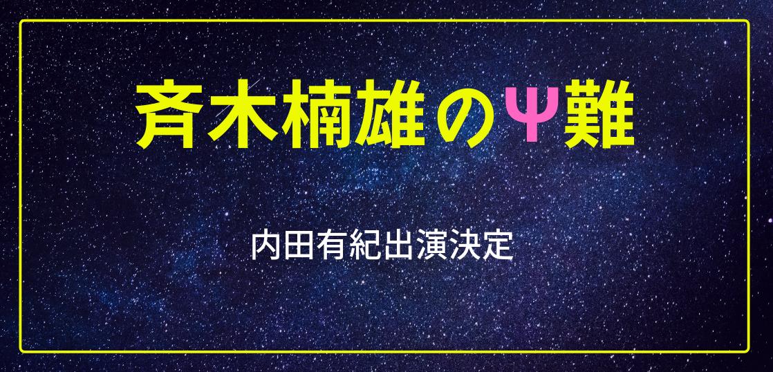 斉木楠雄のΨ難内田有紀