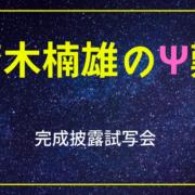 斉木楠雄のΨ難完成披露試写会